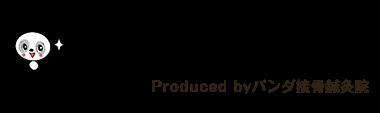 広島の整体なら「パンダ接骨鍼灸院 紙屋町本院」 ロゴ