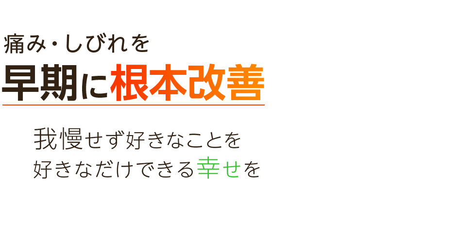 広島の整体なら「パンダ接骨鍼灸院 紙屋町本院」 メインイメージ